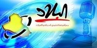 Al-bilad Radio