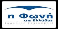 ERT Voice Of Greece