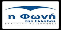 ERT Voice Of Greece