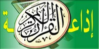 Radio Coran Mauritanie