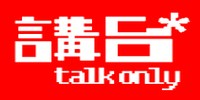 Talkonly